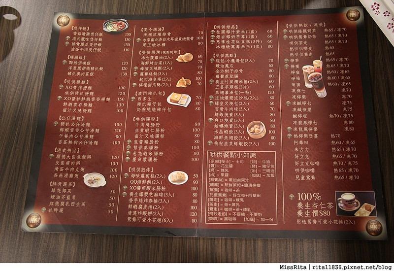 台中 港式料理 哄供茶 崇德2