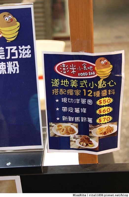 逢甲 美食 澎米小食吧 food bar 美式薯條2