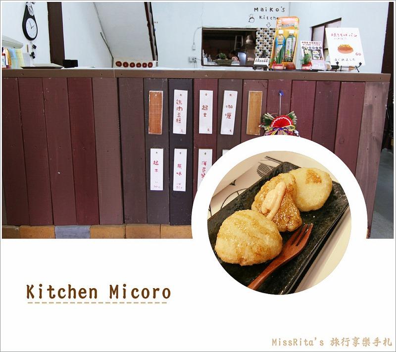 台中 勤美華美街 日本美食 Micoro0