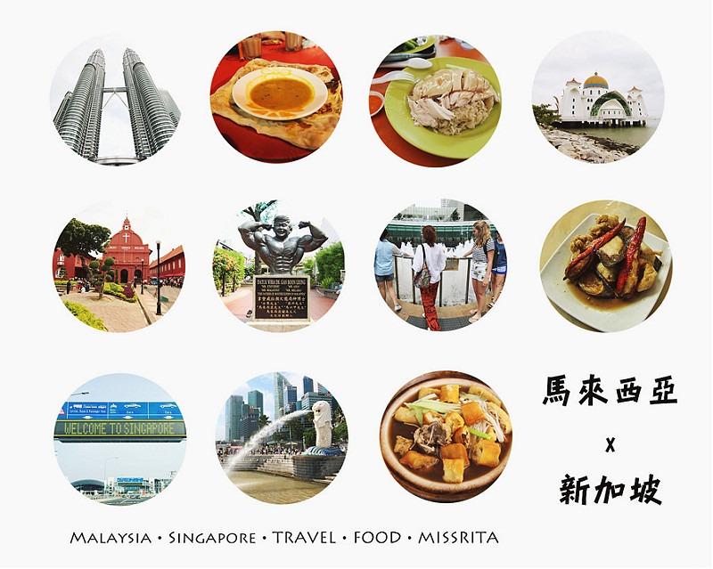 馬來西亞 新加坡 推薦 自由行 行程00