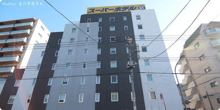 日本青物橫丁 Super hotel 平價住宿 三人房0-