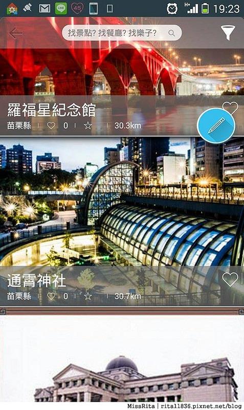 Smart Tourism Taiwan 台灣智慧觀光 app 手機旅遊 推薦旅遊app12-15