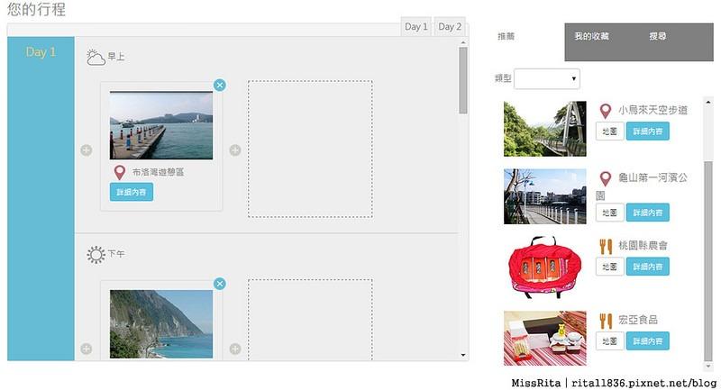 Smart Tourism Taiwan 台灣智慧觀光 app 手機旅遊 推薦旅遊app6-1-8
