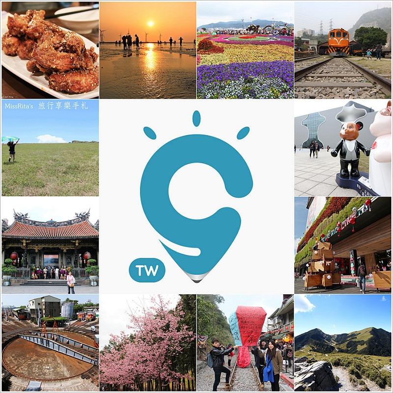 Smart Tourism Taiwan 台灣智慧觀光 app 手機旅遊 推薦旅遊app0
