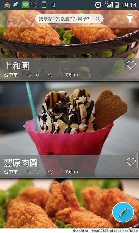 Smart Tourism Taiwan 台灣智慧觀光 app 手機旅遊 推薦旅遊app18-21