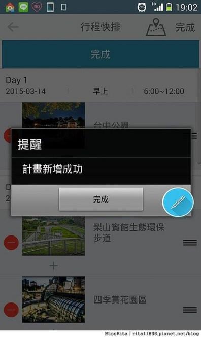 Smart Tourism Taiwan 台灣智慧觀光 app 手機旅遊 推薦旅遊app25-28