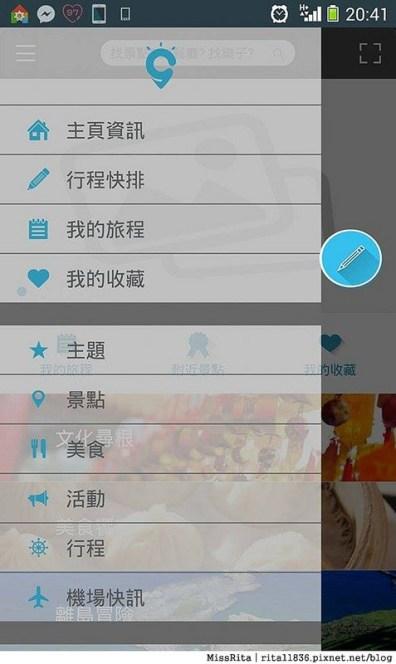 Smart Tourism Taiwan 台灣智慧觀光 app 手機旅遊 推薦旅遊app28-31