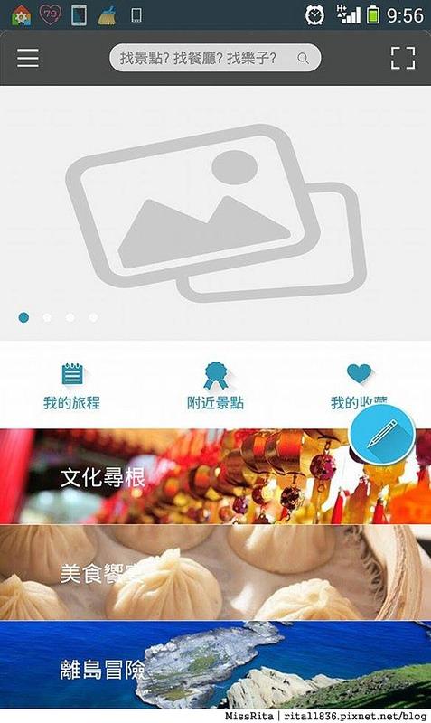 Smart Tourism Taiwan 台灣智慧觀光 app 手機旅遊 推薦旅遊app9-11