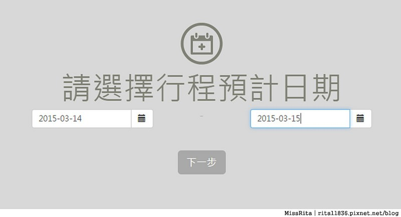 Smart Tourism Taiwan 台灣智慧觀光 app 手機旅遊 推薦旅遊app3-4