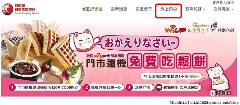 超能量智慧旅遊服務 日本上網 日本上網推薦 日本WiFi行動上網吃到飽 超能量wiup 日本行動上網 wiup4G 超能量wifi評價 日本wifi超能量 超能量WI-UP LTE 4G 日本上網教學5