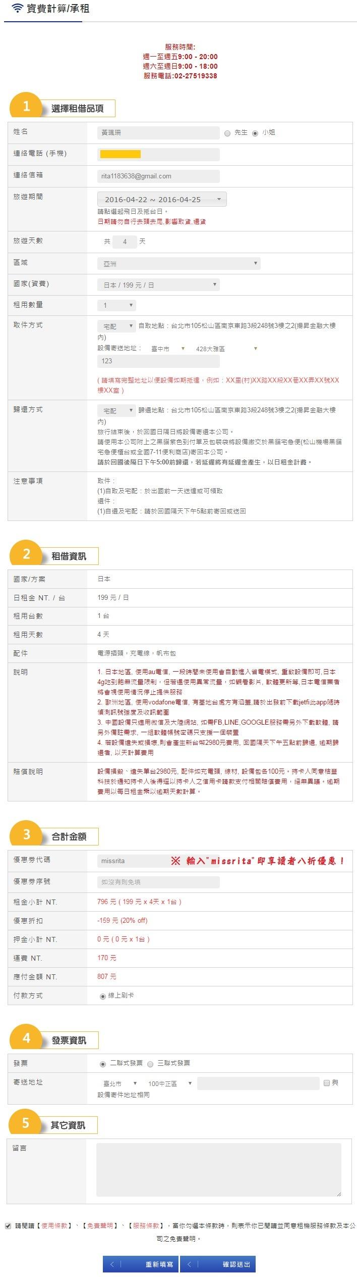 日本上網 大阪上網 wifi上網 日本wifi 桔豐wifi上網 jetfi wifi分享機 日本自由行 日本自助 關西自助 京阪自助222