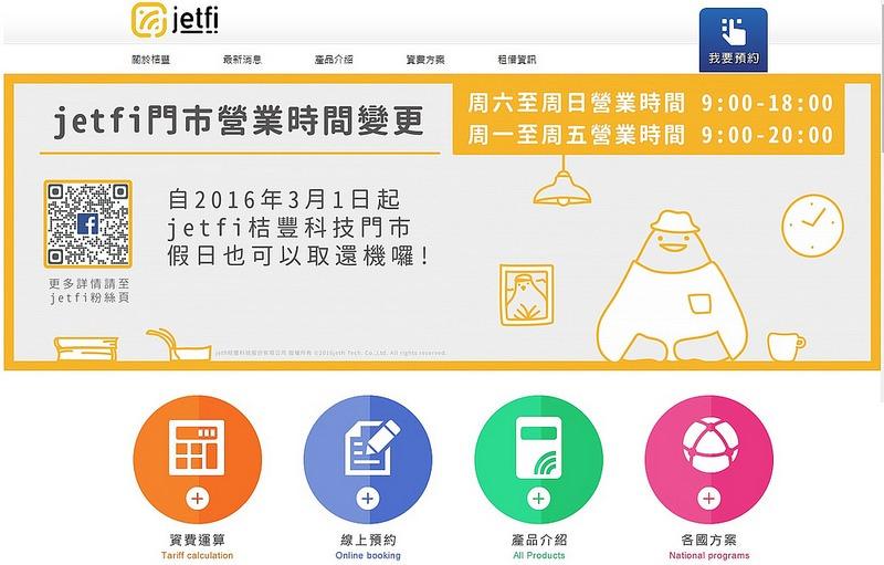 日本上網 大阪上網 wifi上網 日本wifi 桔豐wifi上網 jetfi wifi分享機 日本自由行 日本自助 關西自助 京阪自助21