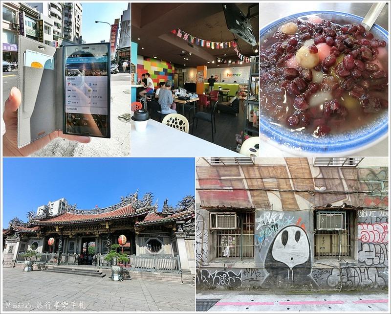 VZ Taiwan 智慧觀光APP 旅遊APP推薦 台灣旅遊APP 龍山寺 西門紅樓 三六圓仔店 台灣智慧觀光0