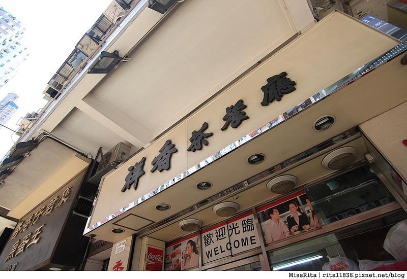 香港港茶 香港美食 香港新興食家 新興食家 祥香茶 堅尼地城 香港飲茶 香港小吃 香港自由行 港鐵1