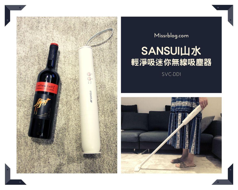 """""""Sansui,Sansui山水電器,輕淨吸迷你無線吸塵器,超輕量吸塵器,無線吸塵器,Sansui山水無線吸塵器,車用吸塵器,輕淨吸迷你無線吸塵器SVC-DD1,吸塵器推薦"""""""
