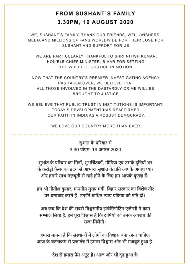 Sushant's Family First Statement #Unitedforjustice @sushantf3