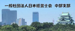 日本経営士会 中部支部