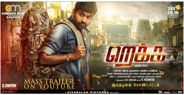 Rekka Movie Review Mister Madras