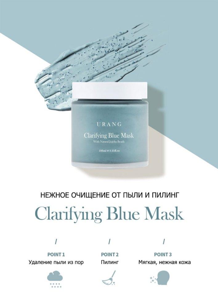 Очищающая голубая маска Clarifying Blue Mask