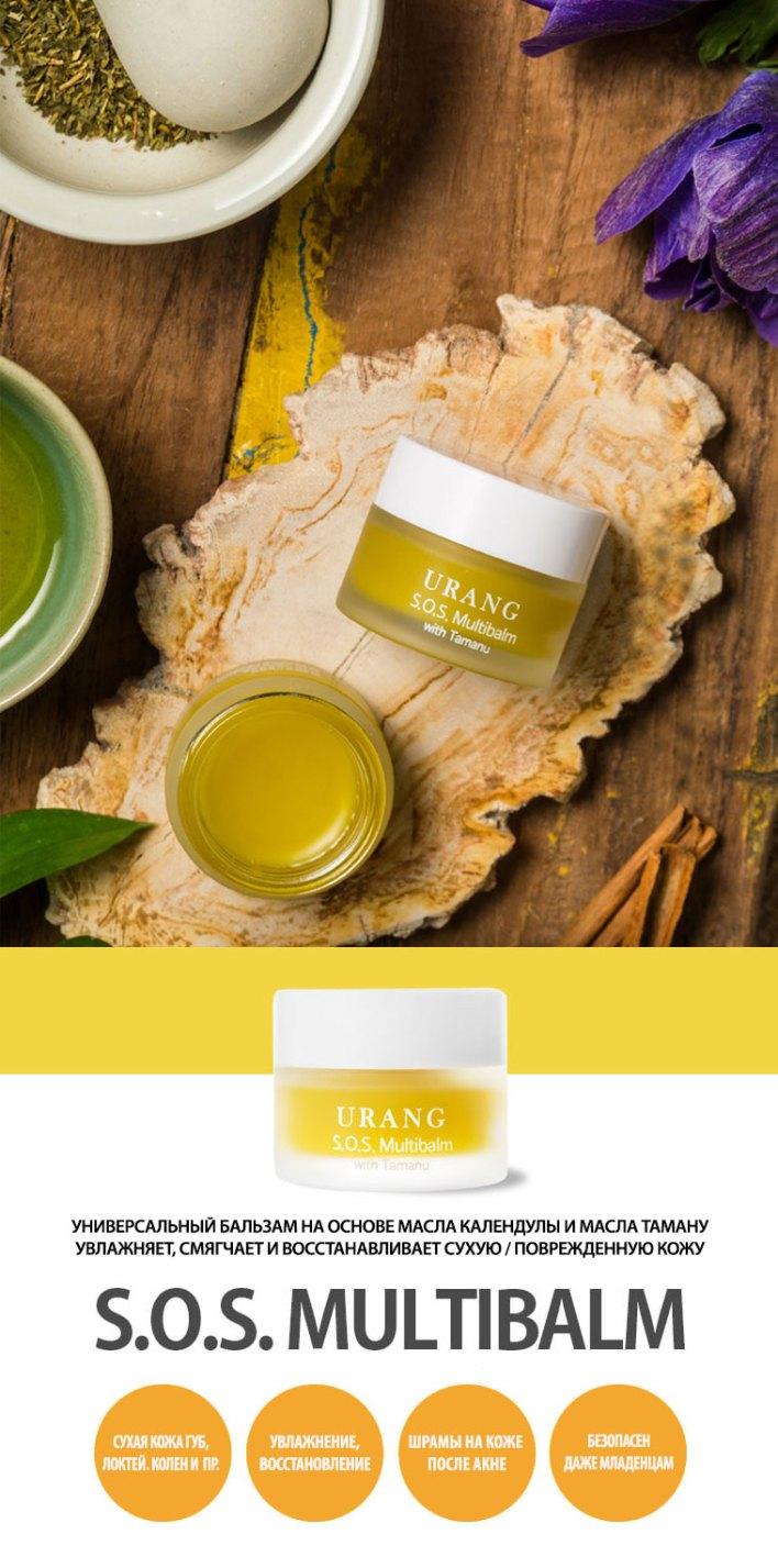 универсальный бальзам Urang SOS multibalm на основе масла календулы и масла таману