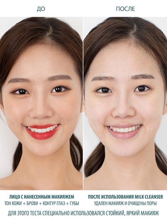 фото до и после очищения макияжа