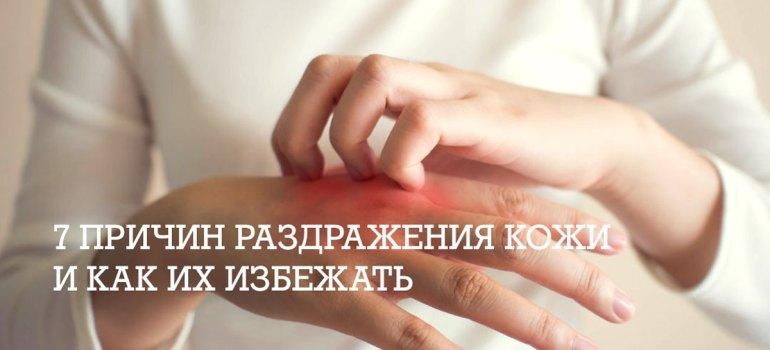 Что раздражает мою кожу? 7 причин раздражения кожи и как их избежать 1
