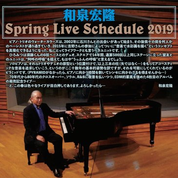 Spring Live Schedule 2019