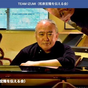 TEAM IZUMI (和泉宏隆を伝える会)