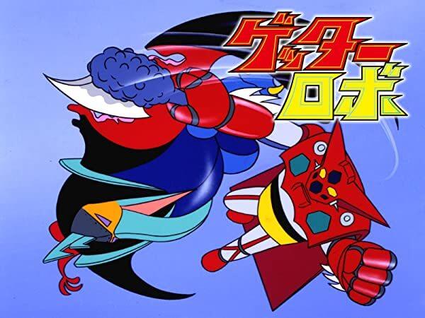 ゲッターロボを見る順番!アニメシリーズの見方をご紹介