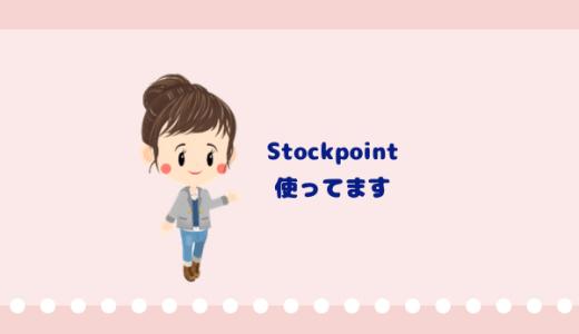 StockPoint(ストックポイント)は株価に連動するポイント!その評判&メリットとデメリット