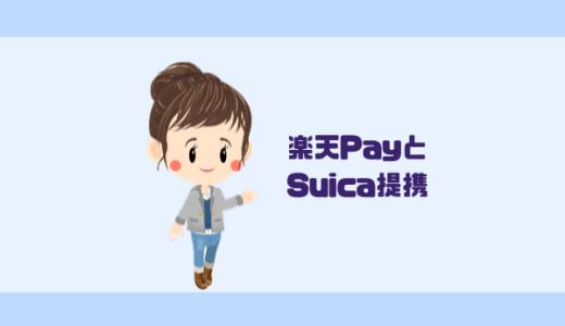 【朗報】楽天PayとSuicaが提携!だけど関西人には関係なし?iPhoneは使えない?
