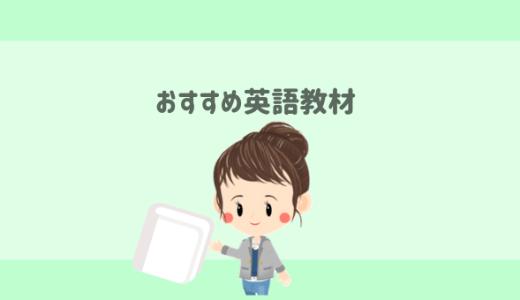 英語学習本おすすめ11選!大人のやり直し英語学習に最適