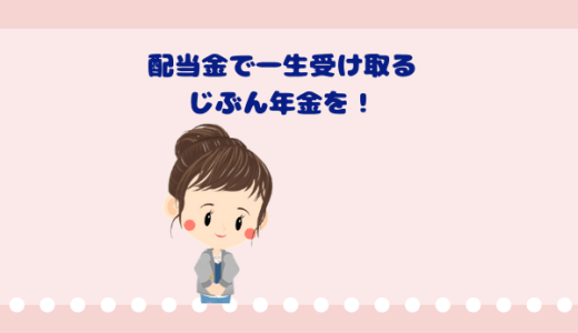 配当金で若いころから一生もらえる「じぶん年金」を作りたい。まずは月に1万円を目指してみる