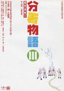 第6回公演分署物語3~整列休め!!~