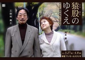 第12回公演『猿股のゆくえ』