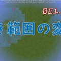 beta1.11の湧き範囲が変!トラップ使えなくなる心の準備を?