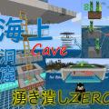 一切の湧き潰しをしなくても作れる統合版の海上Caveトラップタワー