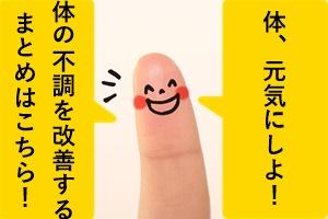ニコニコ指