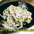 乾物ヨーグルトのレシピ3選!切り干し大根を手軽に食べて!