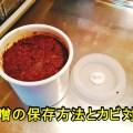 手作り味噌の保存方法とカビ対策!カビが生えても食べれるの?