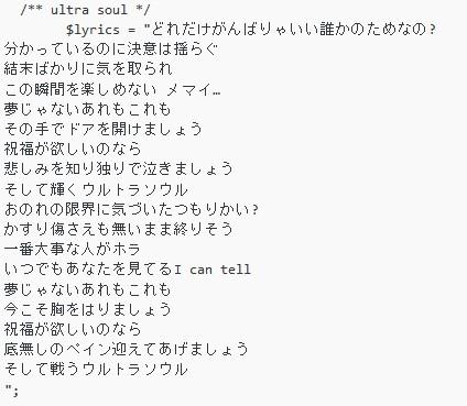 ultra-soul