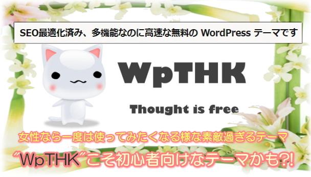 20160208-wpthk-image
