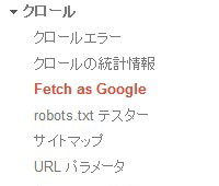 fetch-as-google