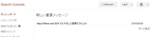 search-console7