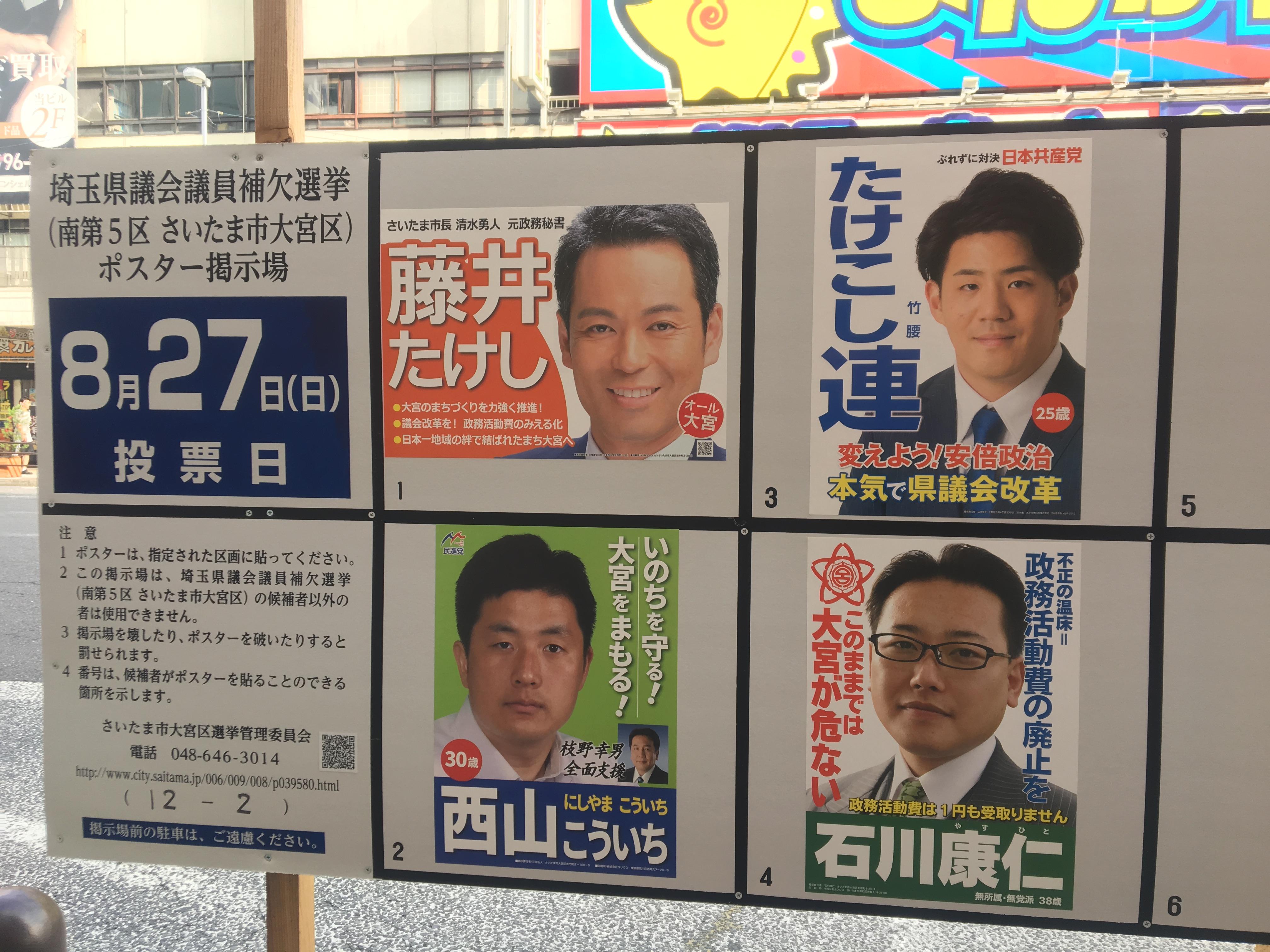 埼玉県議会補欠選挙、27日に投票迫る