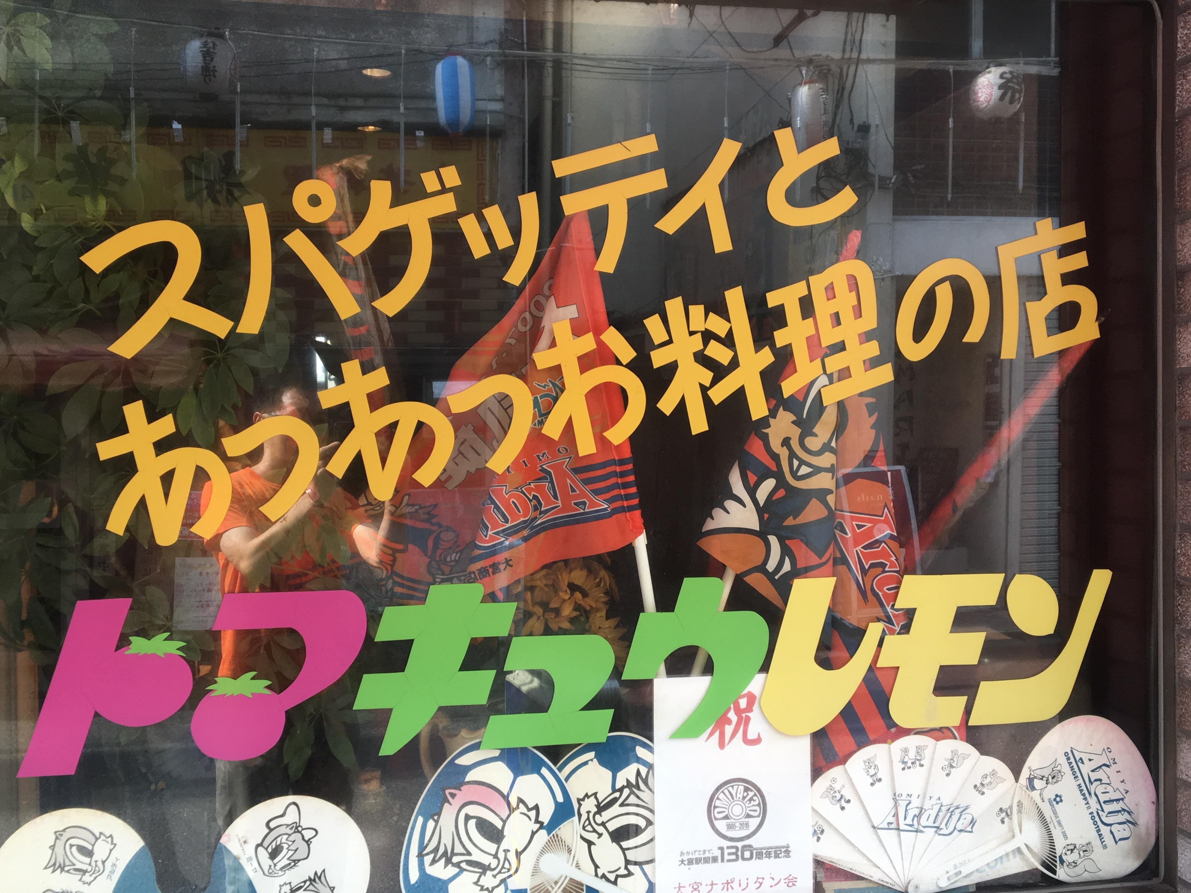 謎の暗号⁉︎住吉通りのパスタ店「トマキュウレモン」に潜入!