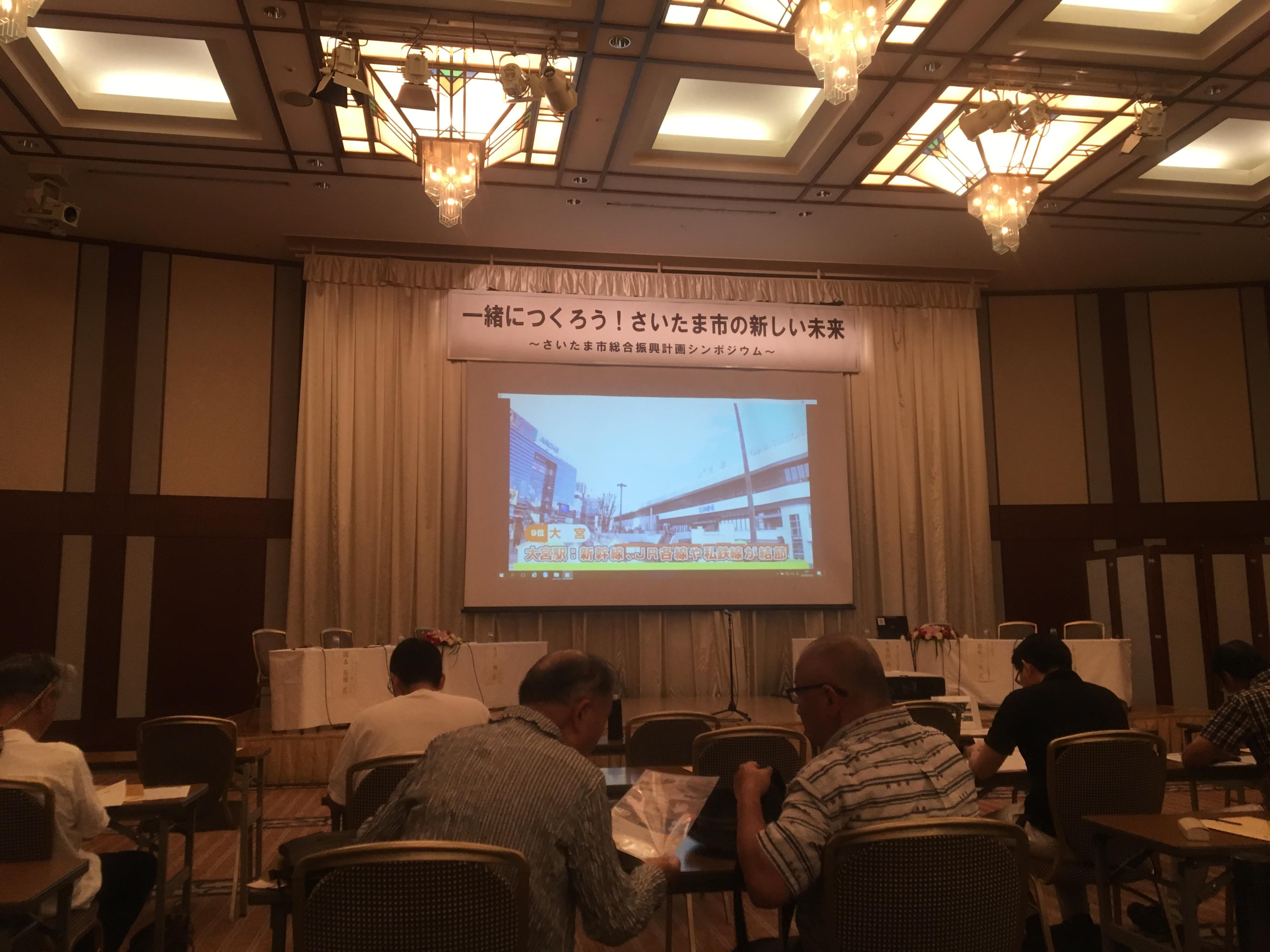 【イベント参加レポート】未来ある街に向けて!さいたま市総合振興計画シンポジウム その1