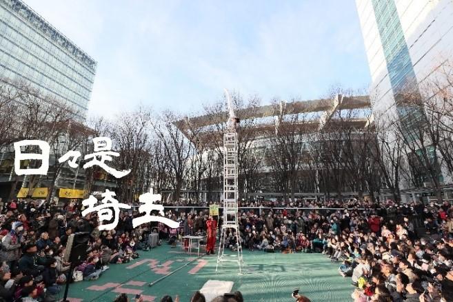 【日々是埼玉 2019/1/5】パフォーマンスのデパート・第16回さいたま新都心大道芸フェスティバル開催