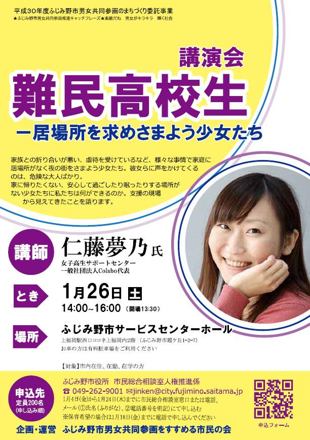 難民高校生 仁藤夢乃氏講演会