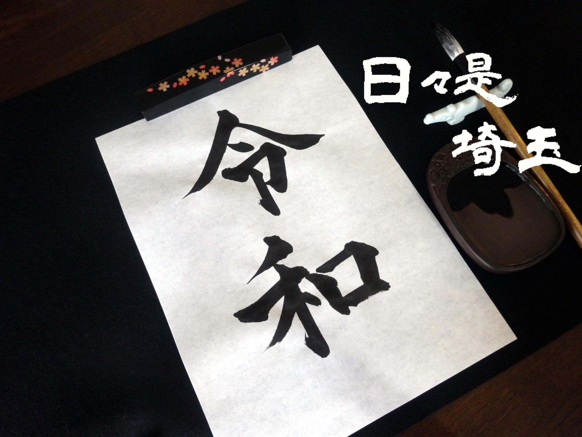 【日々是埼玉 2019/4/26】4割超が「影響あり」ー改元に関する埼玉県企業意識調査から